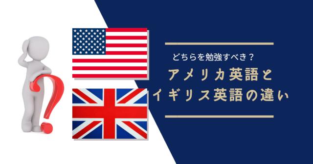アメリカ英語、イギリス英語どちらを勉強すべき? 発音や文法の違いを ...