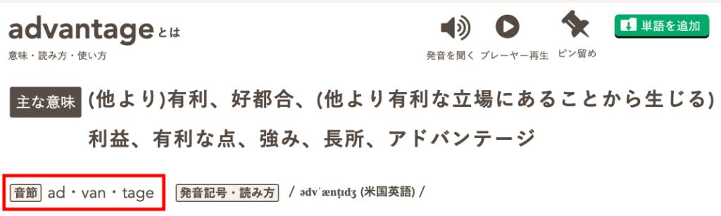 アドバンテージの発音